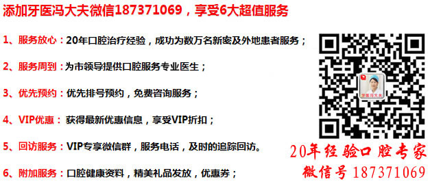 添加新密牙医冯大夫微信187371069,享受6大超值服务