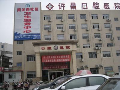 在许昌口腔医院
