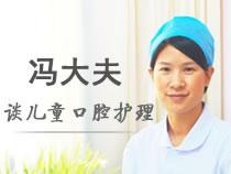 牙医冯彩霞大夫谈儿童口腔护理