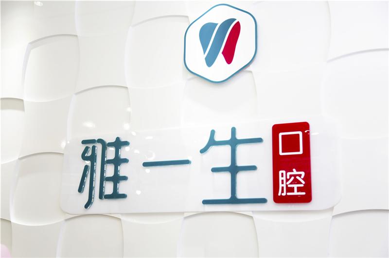 新密雅一生口腔Logo